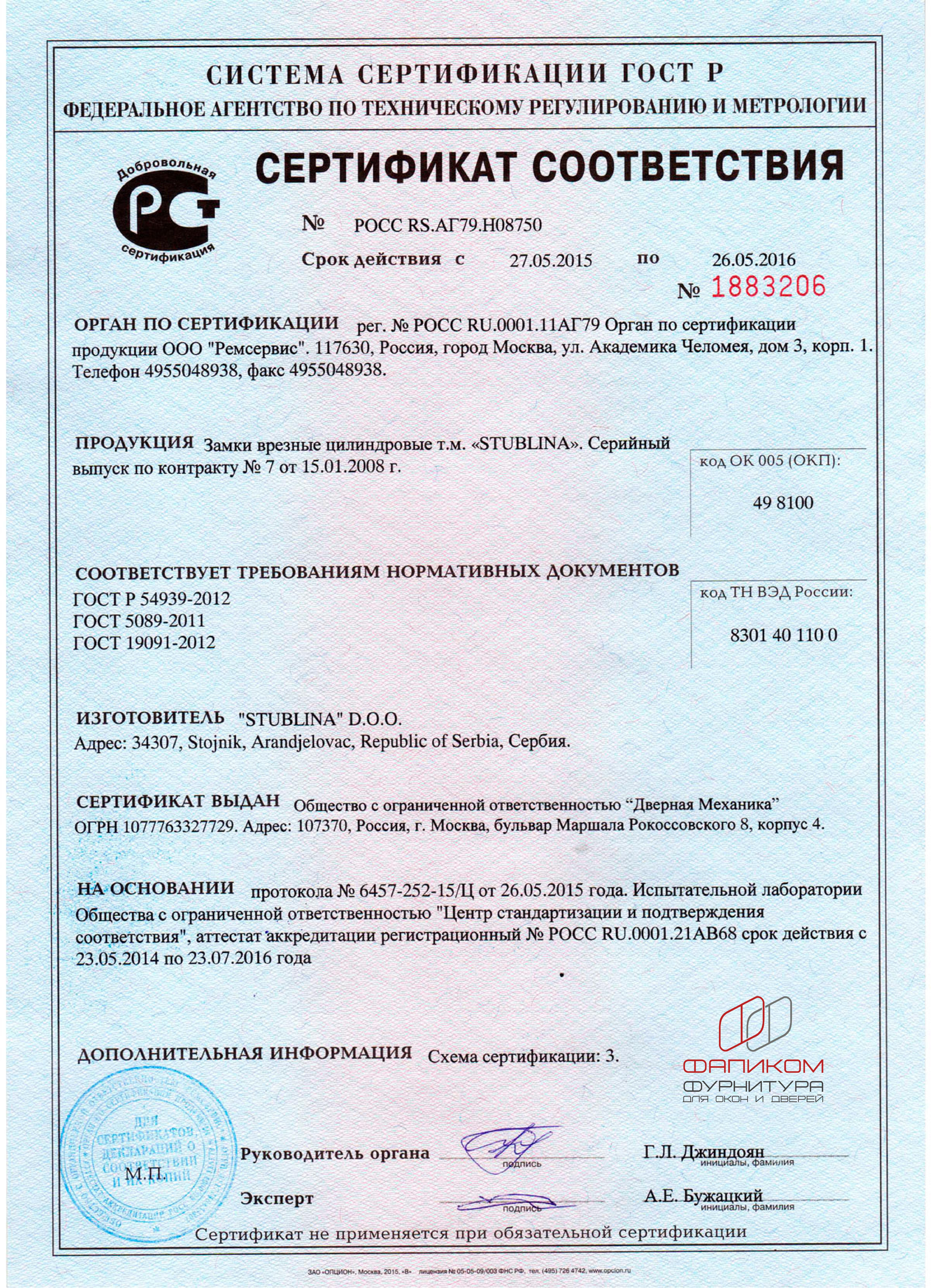 бланк отказного письмо от сертификации