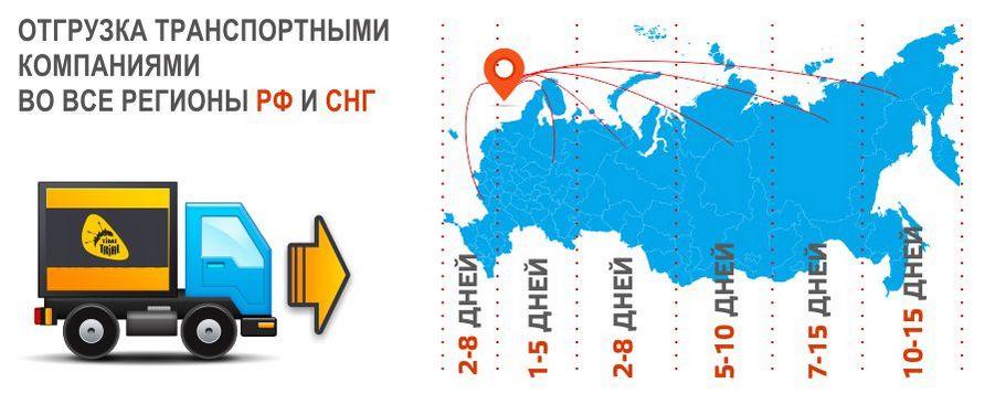 Доставка-по-всей-России-и-СНГ