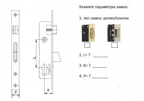 Многозапорные замки для металлических дверей